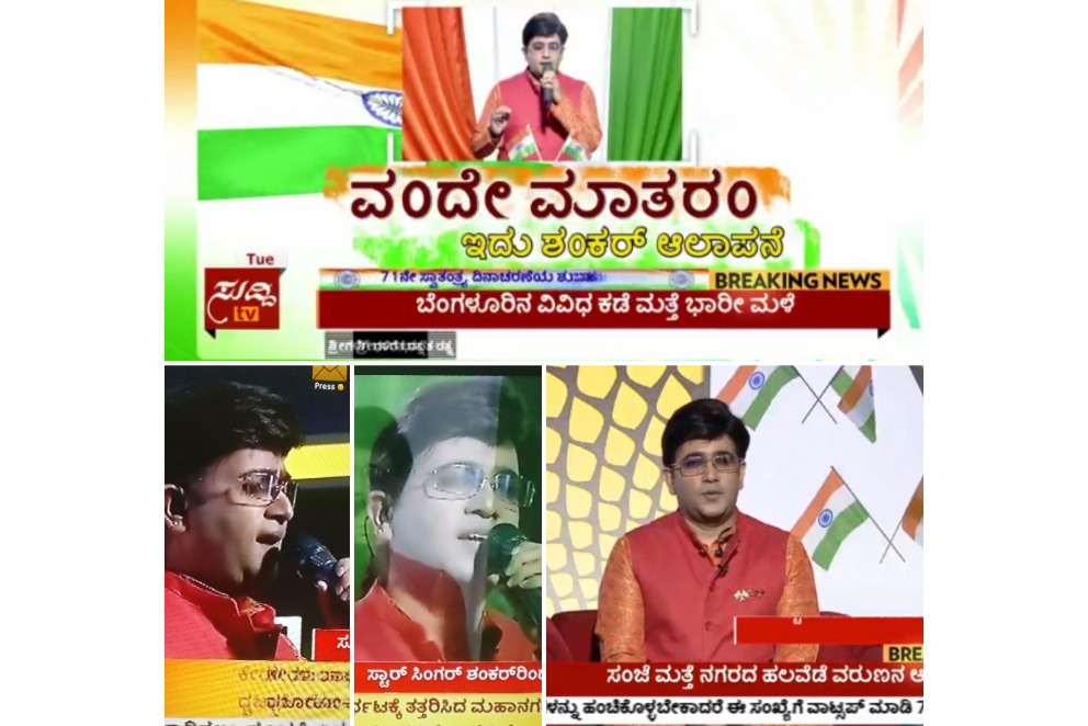 Top regional TV Channel features an exclusive show of Star Singer Shankar on Independence Day. Star Singer Shankar performed superhit Patriotic songs and shared his views on the value of freedom.